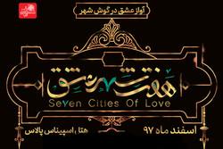 «هفت شهر عشق» با حاشیه کلید خورد/ اجرای نمایش «لغو شده»!