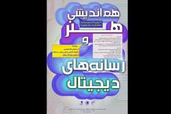 هماندیشی «هنر و رسانههای دیجیتال» برگزار میشود