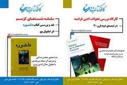 کافه کتاب نشر رود دو نشست ادبی برگزار میکند