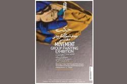 افتتاح نمایشگاه گروهی «حرکت» با آثاری از ۴۰ هنرمند