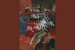 «غائله» در گالری ساربان برپا میشود