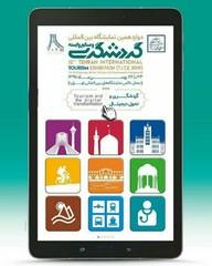 Tehran tourism exhibit offers must-see places for Noruz