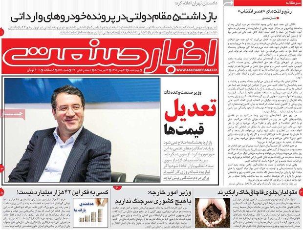 صفحه اول روزنامههای اقتصادی ۲۴ بهمن ۹۷