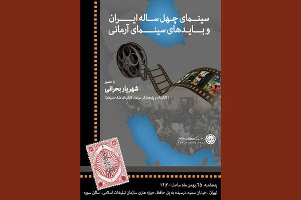 سینمای چهل ساله ایران بررسی می شود/ سخنرانی شهریار بحرانی