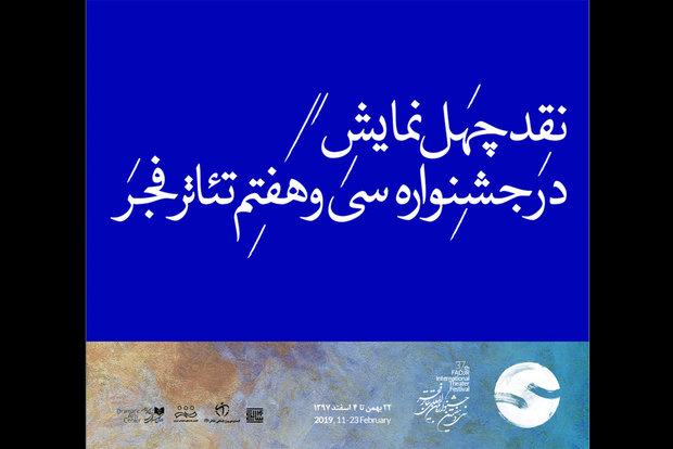 نقد ۴۰ نمایش در جشنواره سی و هفتم تئاتر فجر