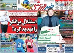 صفحه اول روزنامههای ورزشی ۲۵ بهمن ۹۷