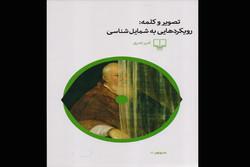 چاپ کتابی درباره رویکردهای شمایلشناسی