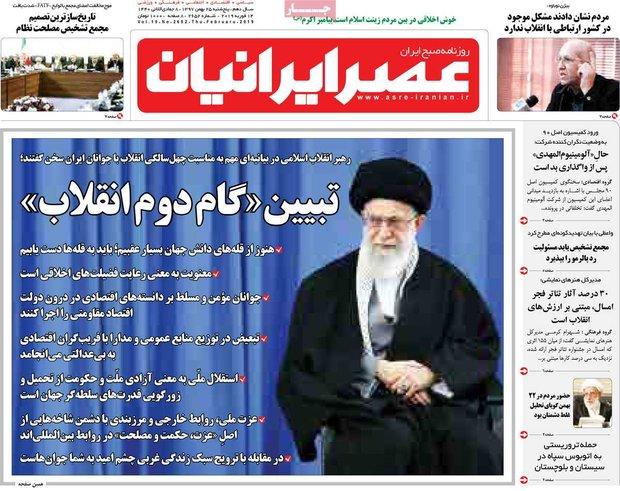 صفحه اول روزنامههای ۲۵ بهمن ۹۷