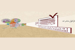 هفتمین جشنواره بینالمللی «فیلم شهر» فراخوان داد