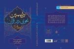 کتاب «تضمین نحوی در قرآن» منتشر شد