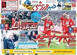 صفحه اول روزنامههای ورزشی ۲۷ بهمن ۹۷