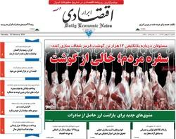 صفحه اول روزنامههای اقتصادی ۲۷ بهمن ۹۷