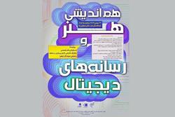 «هماندیشی هنر و رسانههای دیجیتال» برگزار میشود