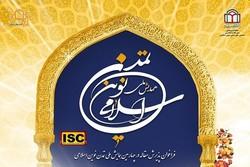 چهارمین همایش ملی تمدن نوین اسلامی برگزار میشود