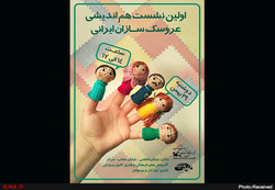 Puppet makers and designers from across Iran will come together in a meeting in Tehran on Monday to discuss issues relating to the field.