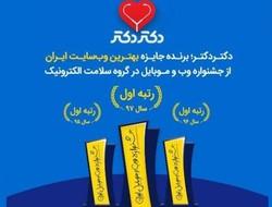کسب رتبه برتر جشنواره وب و موبایل ایران توسط یزدیها