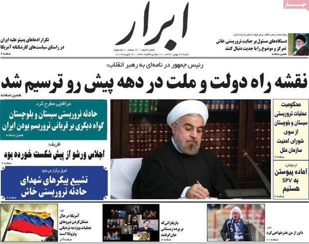 صفحه اول روزنامههای ۲۷ بهمن ۹۷