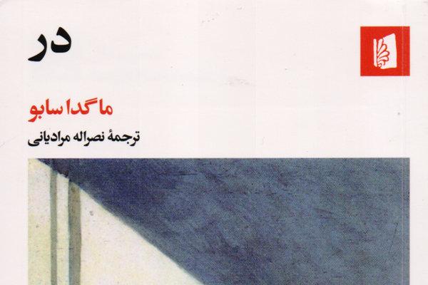 رمانی از ادبیات مجارستان به فارسی ترجمه شد/گشایش «در» برای ایران