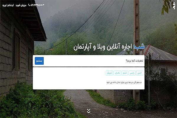 بیمه اقامت و سفر در سایت شب برای اولین بار در ایران