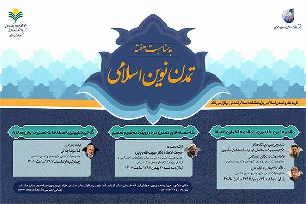 نشست نگاهی تطبیقی به مطالعات تمدنی در ایران و مالزی برگزار می شود