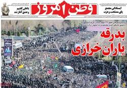 صفحه اول روزنامههای ۲۸ بهمن ۹۷