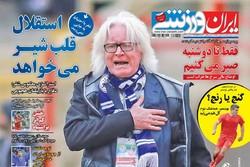 صفحه اول روزنامههای ورزشی ۲۸ بهمن ۹۷