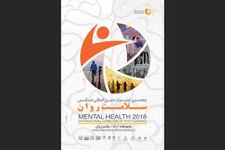 اعلام نتایج اولیه جشنواره عکس «سلامت روان»