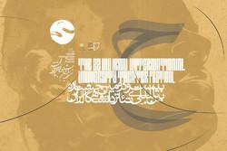 همکاری تئاتری دانشجویان ایرانی و خارجی/ سفارتخانهها حمایت میکنند