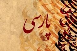 İran edebiyatı konulu kitap Türkçe'ye kazandırıldı