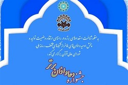 مهلت ارسال اثر به «جشنواره دعا و اذان برتر»تمدید شد