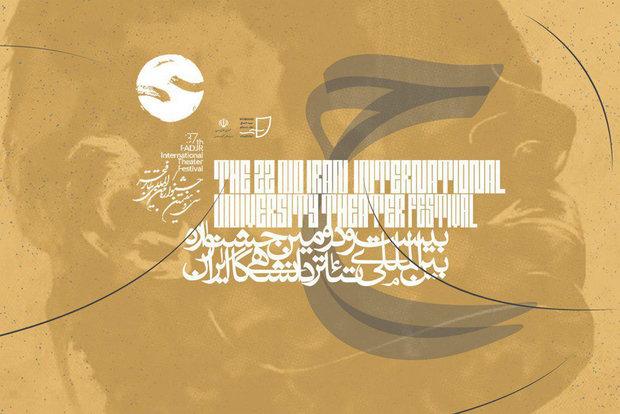 همکاری تئاتری دانشجویان ایرانی و خارجی/سفارتخانهها حمایت میکنند