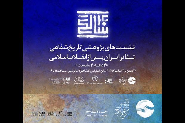 کالبدشکافی تئاتر ایران در حضور شاهدان عینی