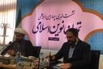 بررسی ظرفیت های تمدن سازی در چهارمین هفته علمی تمدن نوین اسلامی