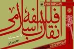 کتاب فلسفه انقلاب اسلامی و آینده ما منتشر شد