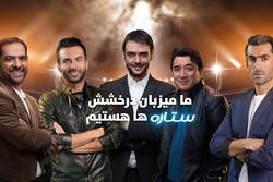 «ستاره ساز» نوروز از شبکه سه پخش میشود