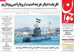 صفحه اول روزنامههای ۲۹ بهمن ۹۷