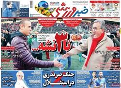 صفحه اول روزنامههای ورزشی ۲۹ بهمن ۹۷