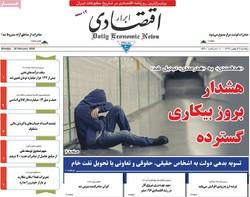 صفحه اول روزنامههای اقتصادی ۲۹ بهمن ۹۷