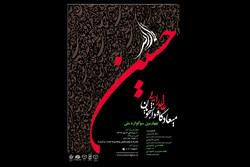برگزاری چهارمین سوگواره ملی میعادگاه عاشورایی دانشجویان در زنجان