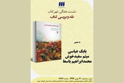 کتاب «فلسفهقارهای و فلسفهدین» نقد می شود