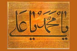 برگزاری سومین حراج «باران» با ۶۸ اثر خوشنویسی و هنر ایرانی اسلامی