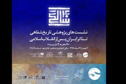 برپایی اولین نشست تاریخ شفاهی تئاتر ایران