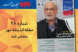 بیست و هشتمین شماره اندیشه مهر منتشر شد