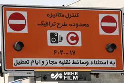 شرایط اجرای طرح ترافیک در پنجشنبهها