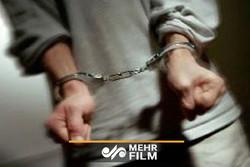 دستگیری باند کلاهبرداران بانکی
