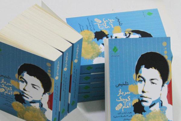 جشن صدهزارتایی شدن «سرباز کوچک امام» در نمایشگاه کتاب