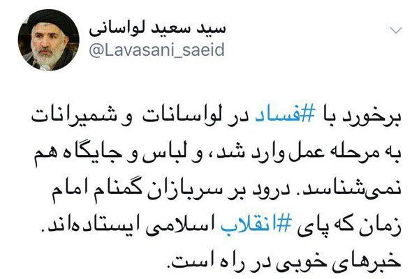 ورود سربازان گمنام امام زمان(عج) به مبارزه با فساد در لواسان