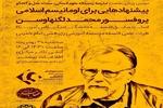 «اومانیسم اسلامی» در دانشگاه شریف بررسی میشود