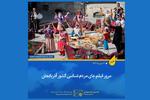 Azerbaycan filmleri İranlı sanatseverlerle buluşuyor
