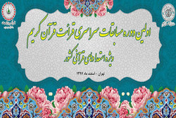 اولین دوره مسابقات سراسری استعدادهای قرآنی کشور برگزار می شود